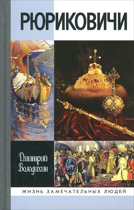 Книжный магазин Дмитрий Михайлович Володихин Книга «Рюриковичи» - фото 1