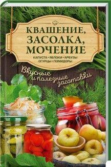 Книжный магазин Клуб семейного досуга Книга «Квашение, засолка, мочение. Капуста, яблоки, арбузы, огурцы, помидоры» - фото 1