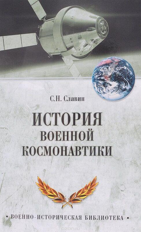 Книжный магазин Святослав Славин Книга «История военной космонавтики» - фото 1