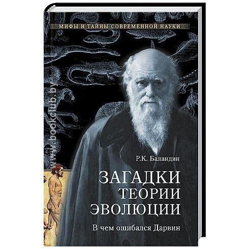 Книжный магазин Р.К. Баландин Книга «Загадки теории эволюции. В чем ошибался Дарвин» - фото 1
