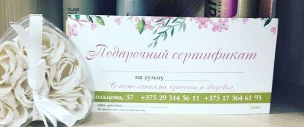 Магазин подарочных сертификатов Шевелюра Подарочные сертификаты - фото 1