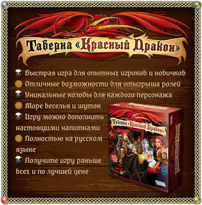 Магазин настольных игр Hobby World Настольная игра «Таверна «Красный Дракон» - фото 2