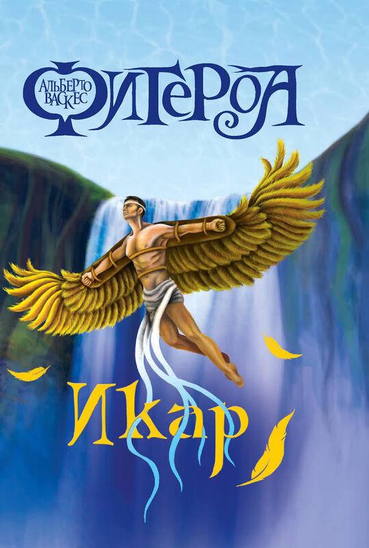 Книжный магазин А. Васкес-Фигероа Книга «Икар» - фото 1