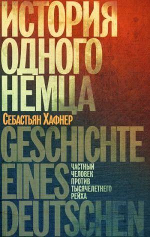 Книжный магазин Себастьян Хафнер Книга «История одного немца. Частный человек против тысячелетнего рейха» - фото 1