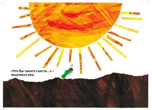 Книжный магазин Эрик Карл Книга «Очень голодная гусеница» - фото 4