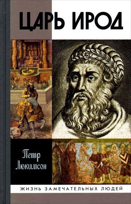 Книжный магазин П. Е. Люкимсон Книга «Царь Ирод» - фото 1
