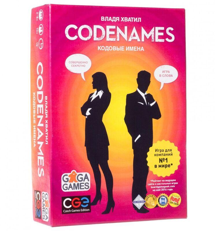 Магазин настольных игр GaGaGames Настольная игра «Кодовые Имена» - фото 1