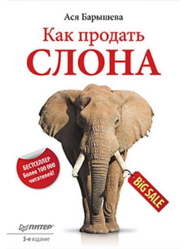 Книжный магазин А. В. Барышева Книга «Как продать слона» - фото 1
