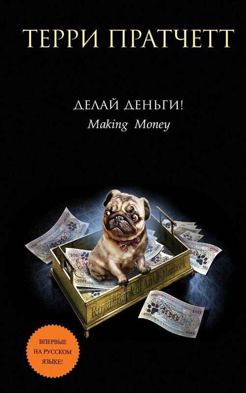 Книжный магазин Терри Пратчетт Книга «Делай деньги» - фото 1