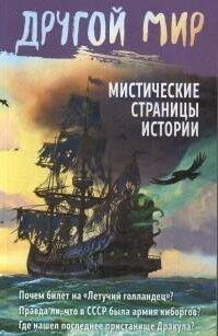 Книжный магазин М. Алексанова Книга «Мистические страницы истории» - фото 1