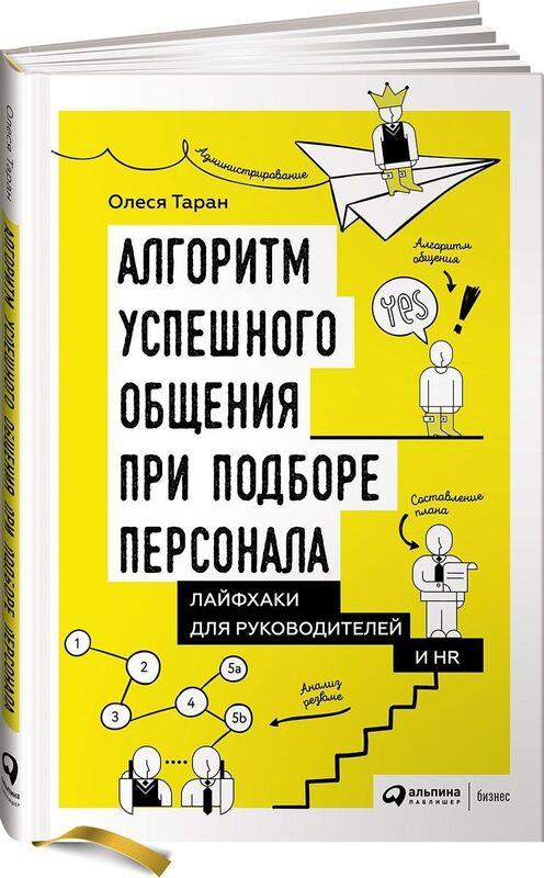 Книжный магазин О. Таран Книга «Алгоритм успешного общения при подборе персонала» - фото 1