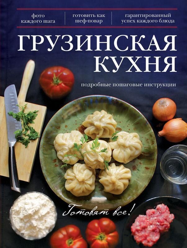 Книжный магазин Эксмо Комплект книг «Плов и другие блюда узбекской кухни» + «Грузинская кухня» - фото 1