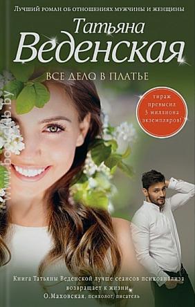 Книжный магазин Татьяна Веденская Книга «Все дело в платье» - фото 1