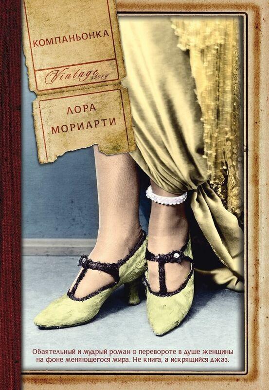 Книжный магазин Лора Мориарти Книга «Компаньонка» - фото 1