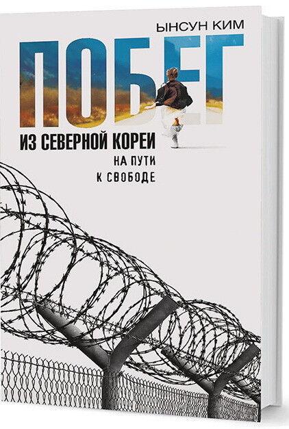 Книжный магазин Ким Ынсун Книга «Побег из Северной Кореи. На пути к свободе» - фото 1