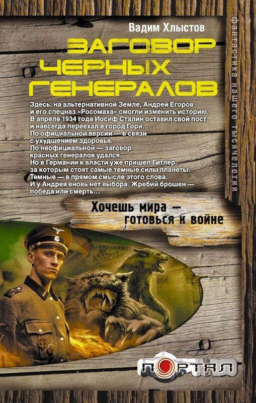 Книжный магазин Вадим Хлыстов Книга «Заговор черных генералов» - фото 1