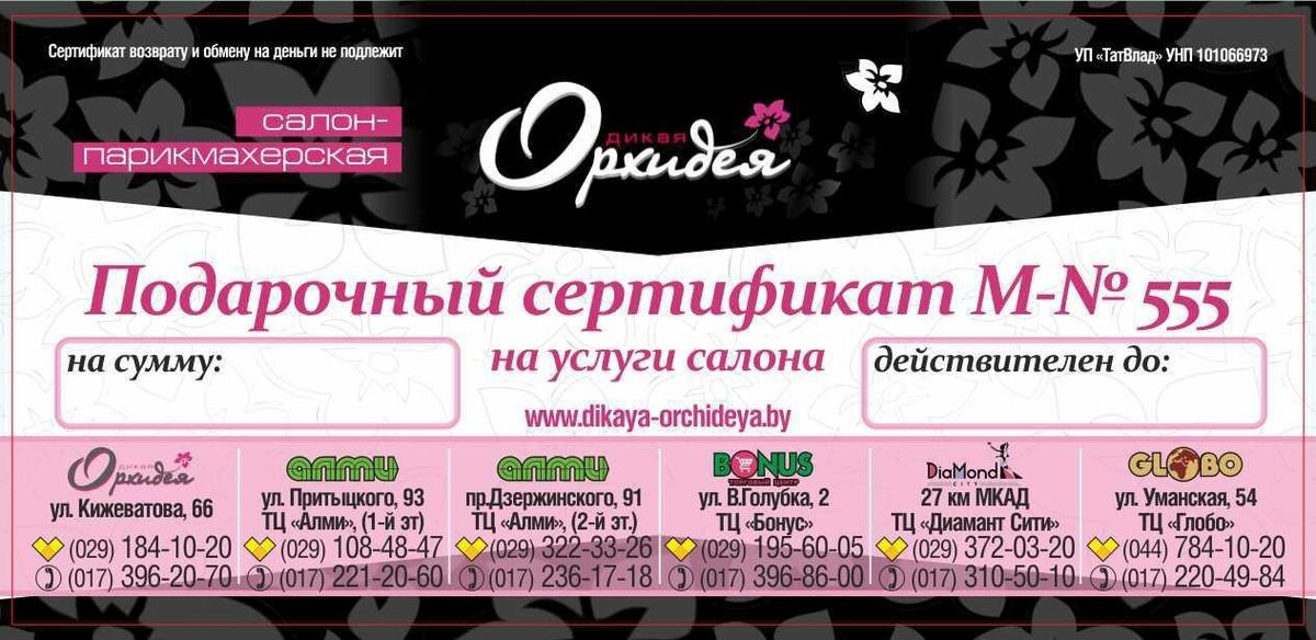 Магазин подарочных сертификатов Дикая орхидея Подарочный сертификат - фото 2
