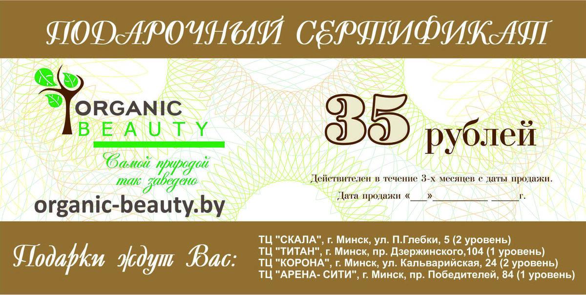 Подарок на Новый год Organic Beauty Подарочный сертификат на сумму 35 руб. от магазина - фото 2