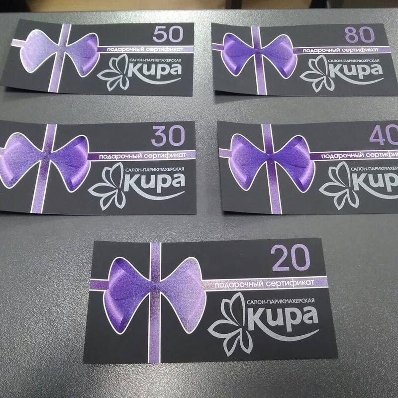 Магазин подарочных сертификатов Кира Подарочный сертификат - фото 1