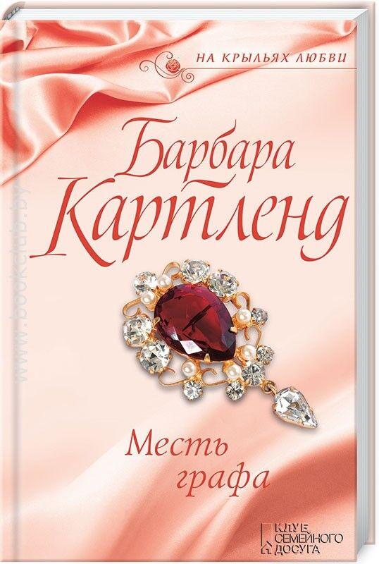 Книжный магазин Барбара Картленд Комплект: «Месть графа» + «Замок мечты» - фото 1