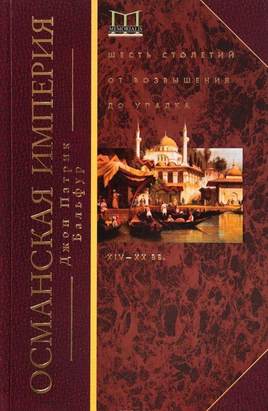 Книжный магазин Джон Патрик Бальфур Книга «Османская империя. Шесть столетий от возвышения до упадка. XIХ-XX вв» - фото 1