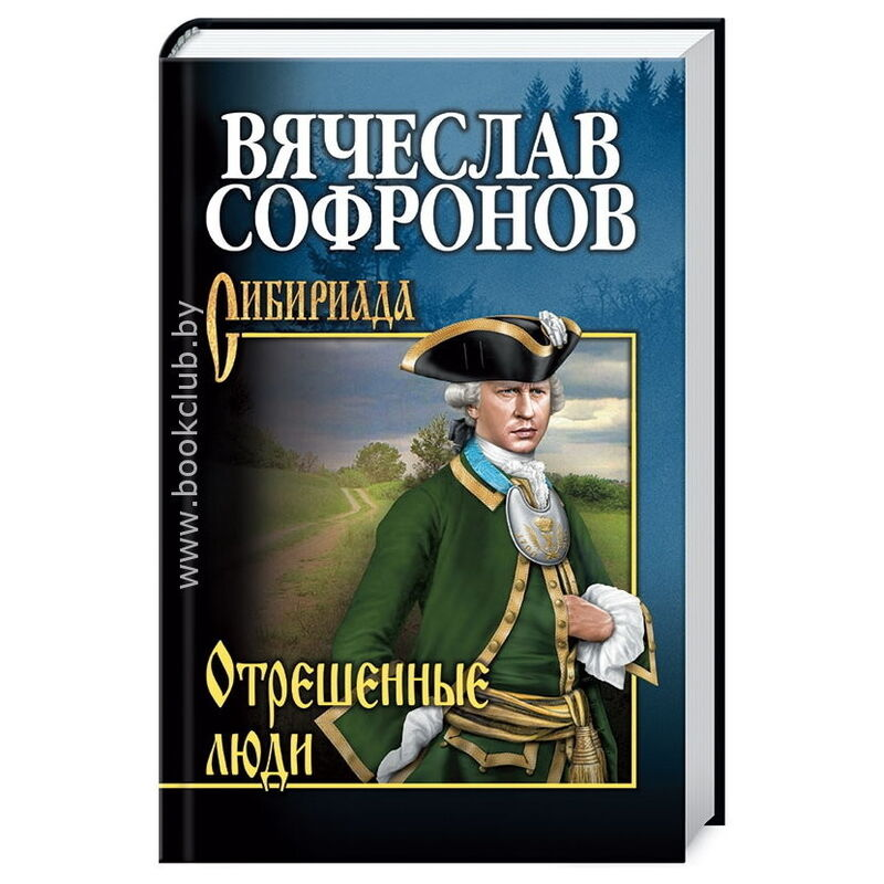 Книжный магазин Софронов В. Книга «Отрешенные люди» - фото 1