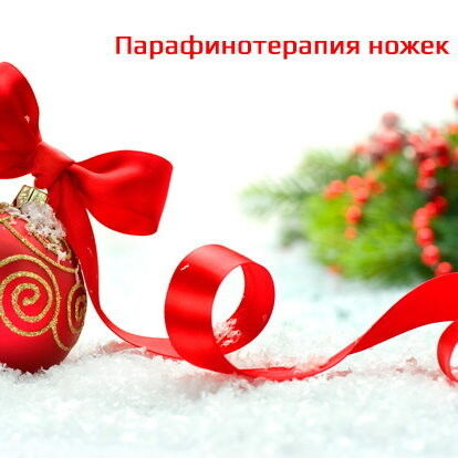 Магазин подарочных сертификатов Марсель Подарочный сертификат «Морозко» - фото 1