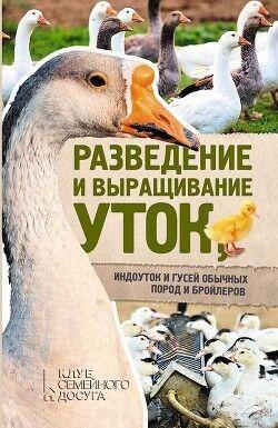 Книжный магазин Ю.С. Пернатьев Комплект книг «Разведение и выращивание: кур...» + «индюков... » + «уток...» - фото 3