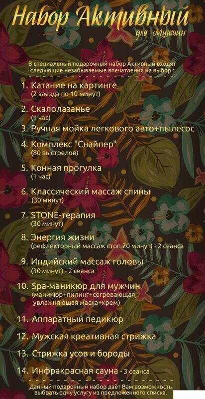 Магазин подарочных сертификатов Presente.by Подарочный сертификат «Активный» - фото 11