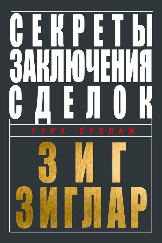Книжный магазин Зиг Зиглар Книга «Секреты заключения сделок» - фото 1