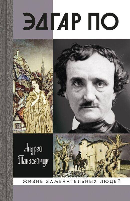 Книжный магазин Андрей Танасейчук Книга «Эдгар По» - фото 1