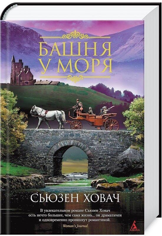 Книжный магазин Ховач С. Книга «Башня у моря» - фото 1