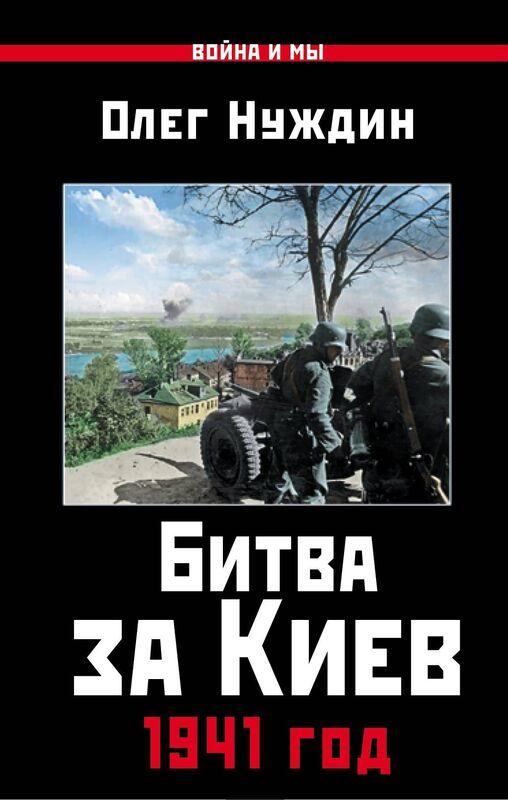 Книжный магазин Олег Нуждин Книга «Битва за Киев. 1941 год» - фото 1