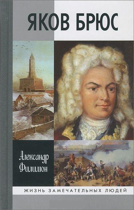Книжный магазин Александр Филимон Книга «Яков Брюс» - фото 1
