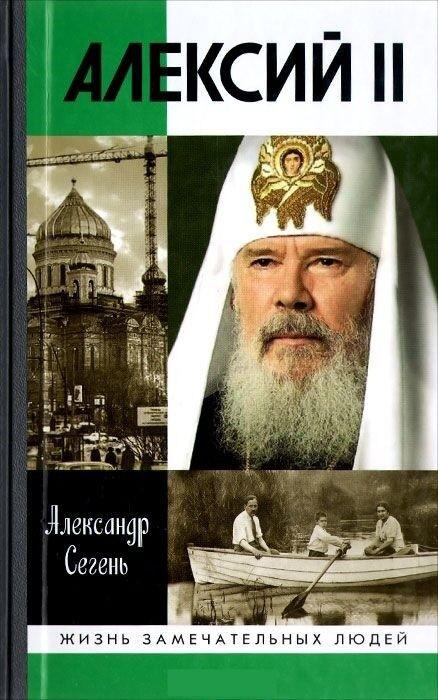 Книжный магазин Александр Сегень Книга «Алексий II» - фото 1