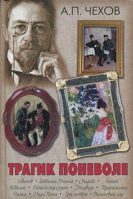 Книжный магазин Антон Павлович Чехов Книга «Трагик поневоле» - фото 1