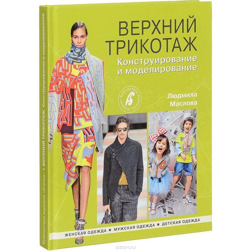 e82d391e977 Купить Книга «Верхний трикотаж. Конструирование и моделирование» Л ...