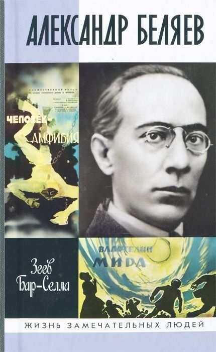 Книжный магазин Зеев Бар-Селла Книга «Александр Беляев» - фото 1