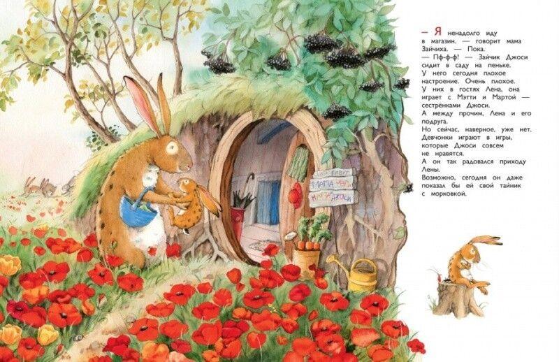 Книжный магазин Ютта Лангройтер Книга «А дома лучше!» - фото 2