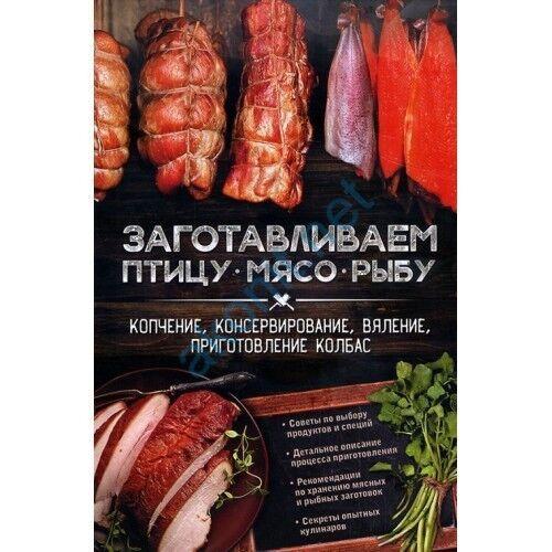 Книжный магазин Клуб семейного досуга Книга «Заготавливаем птицу, мясо, рыбу. Копчение, консервирование, вяление, приготовление колбас» - фото 1