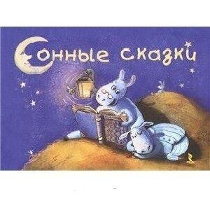 Книжный магазин О. П. Юрченко Книга «Сонные сказки» - фото 1