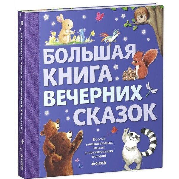 Книжный магазин Clever (Клевер) Книга «Большая книга вечерних сказок» - фото 1