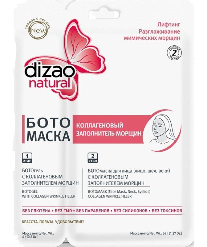Уход за лицом Dizao Ботомаска с коллагеновым заполнителем морщин для лица и шеи №6 - фото 1