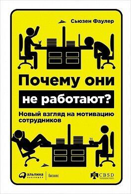 Книжный магазин Сьюзен Фаулер Книга «Почему они не работают? Новый взгляд на мотивацию сотрудников» - фото 1