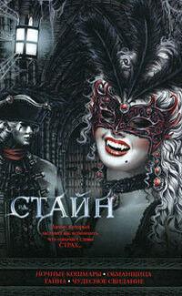 Книжный магазин Р. Л. Стайн Книга «Ночные кошмары. Обманщица. Тайна. Чудесное свидание» - фото 1