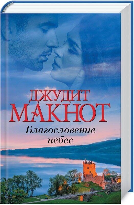 Книжный магазин Макнот Д. Книга «Благословение небес» - фото 1