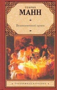 Книжный магазин Генрих Манн Книга «Великосветский прием» - фото 1