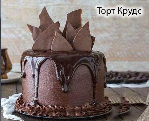 Торт Tortas Торт «Крудс» - фото 1