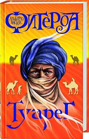 Книжный магазин А. Васкес-Фигероа Книга «Туарег» - фото 1