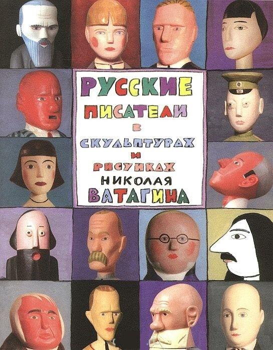 Книжный магазин Николай Ватагин Книга «Русские писатели в скульптурах и рисунках Николая Ватагина» - фото 1